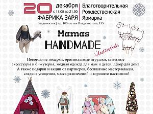 Mama's handmade | Ярмарка Мастеров - ручная работа, handmade