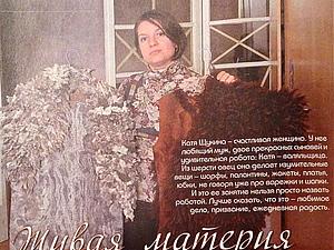 Статья про эко-мех :-)   Ярмарка Мастеров - ручная работа, handmade