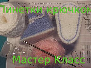 Мастер-класс: пинетки крючком для начинающих. Чтение схемы. Описание. Ярмарка Мастеров - ручная работа, handmade.