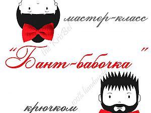 Делаем универсальный подарок: галстук-бабочку для мужчин или нежный бант для женщин. Ярмарка Мастеров - ручная работа, handmade.