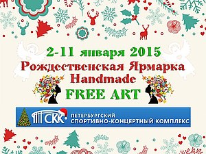 Большая Рождественская Ярмарка Handmade FREE ART | Ярмарка Мастеров - ручная работа, handmade