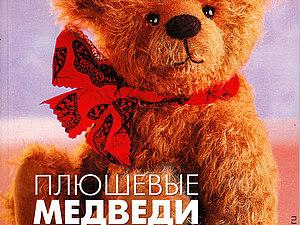 Плюшевые медведи. шьем своими руками моника шляйх