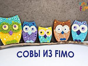 Лепим сов из Fimo | Ярмарка Мастеров - ручная работа, handmade