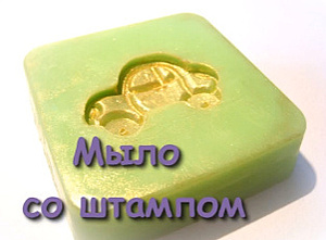 Делаем мыло со штампом. Ярмарка Мастеров - ручная работа, handmade.