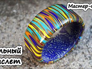 Видео мастер-класс: создаем полосатый браслет из полимерной глины с использованием экструдера. Ярмарка Мастеров - ручная работа, handmade.
