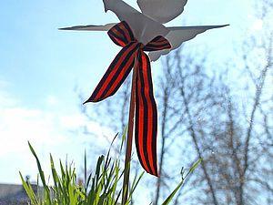 Делаем символ мира ко Дню Победы. Ярмарка Мастеров - ручная работа, handmade.