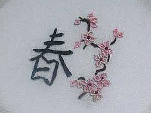Вышивка. Веточка сакуры и иероглиф «весна». Ярмарка Мастеров - ручная работа, handmade.