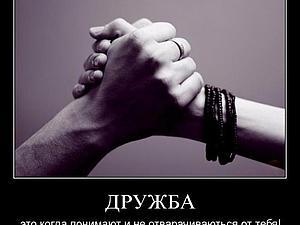 надеюсь со временем, найдутся те, кто поймут меня и захотят дружить:))) | Ярмарка Мастеров - ручная работа, handmade