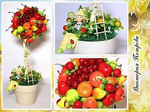Создаем фруктовый топиарий. Ярмарка Мастеров - ручная работа, handmade.