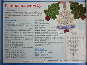 МК на новогоднюю тему | Ярмарка Мастеров - ручная работа, handmade