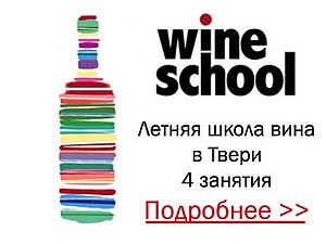 Летняя школа вина в Твери | Ярмарка Мастеров - ручная работа, handmade