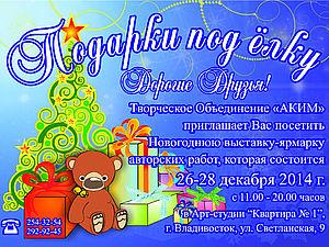 Подарки под елку   Ярмарка Мастеров - ручная работа, handmade