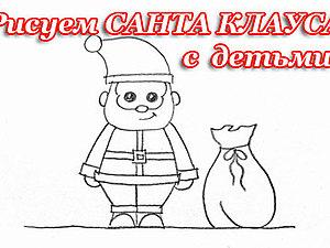 Видео мастер-класс: рисуем Санта Клауса с детьми. Ярмарка Мастеров - ручная работа, handmade.