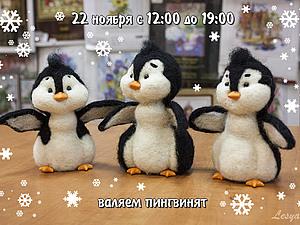 Валяем пингвинят | Ярмарка Мастеров - ручная работа, handmade