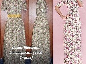 Ткани для платья в пол   Ярмарка Мастеров - ручная работа, handmade