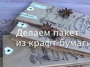 Делаем пакет из крафт-бумаги. Ярмарка Мастеров - ручная работа, handmade.