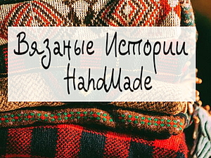 Памятка по уходу за вязаными изделиями из шерсти и полушерсти. | Ярмарка Мастеров - ручная работа, handmade