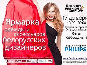 Большой Рождественский Fashion Market   Ярмарка Мастеров - ручная работа, handmade