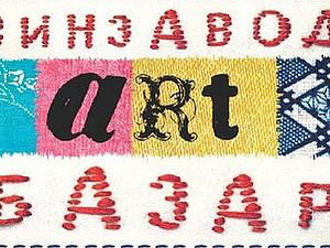 Мастерская EFRESH приглашает: 3-4 сентября Арт-Базар на Винзаводе | Ярмарка Мастеров - ручная работа, handmade