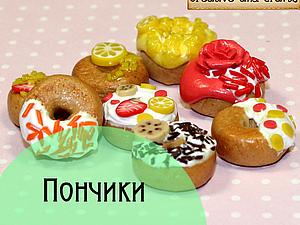 Пончики из полимерной глины (лепка, тонировка, текстура, украшение). Видео мастер-класс. Ярмарка Мастеров - ручная работа, handmade.