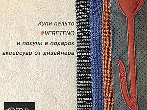 Купи пальто «Vereteno» и получи в подарок аксессуар от дизайнера   Ярмарка Мастеров - ручная работа, handmade
