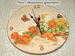 Декупаж с одношаговым кракле, на примере часов. | Ярмарка Мастеров - ручная работа, handmade