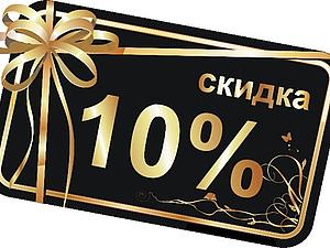 Скидка 10% на все!!! | Ярмарка Мастеров - ручная работа, handmade