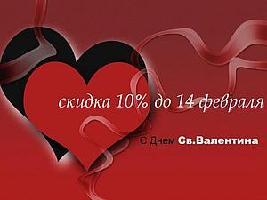 Скидка 10% до 14 февраля   Ярмарка Мастеров - ручная работа, handmade