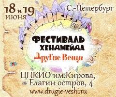 Отчет с фестиваля
