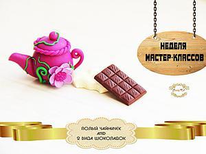 Видео мастер-класс: полый чайничек и шоколадки из полимерной глины. Ярмарка Мастеров - ручная работа, handmade.