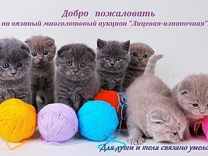 Многолотовый весенний аукцион! 18-20 марта!!! | Ярмарка Мастеров - ручная работа, handmade