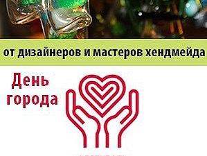 6 сентября День города (г.Москва) | Ярмарка Мастеров - ручная работа, handmade