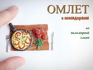 Видео мастер-класс: «готовим» из полимерной глины омлет с помидорами. Ярмарка Мастеров - ручная работа, handmade.