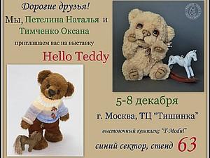 Hello Teddy 2013 - праздник приближается! | Ярмарка Мастеров - ручная работа, handmade