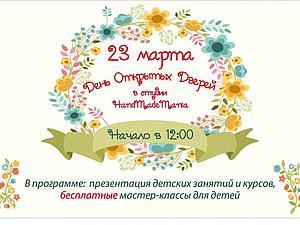 День открытых дверей в студии HandMadeMania | Ярмарка Мастеров - ручная работа, handmade