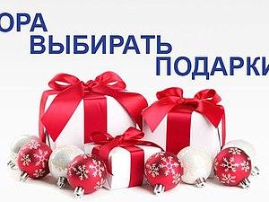Подарки на новый год от 1 до 40