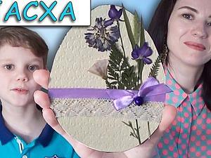 Видео мастер-клвсс: мастерим открытку к Пасхе для бабушки. Ярмарка Мастеров - ручная работа, handmade.