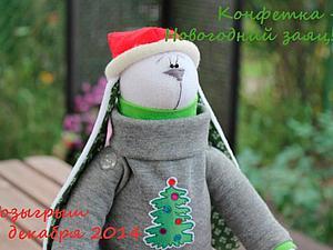Новогодний Заяц до 1 декабря