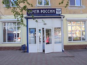 Почта России: внутри и снаружи. Ярмарка Мастеров - ручная работа, handmade.