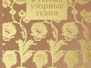 Русские узорные ткани. Ярмарка Мастеров - ручная работа, handmade.