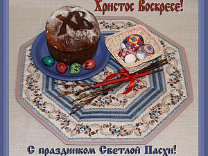 С праздником Святой Пасхи! | Ярмарка Мастеров - ручная работа, handmade