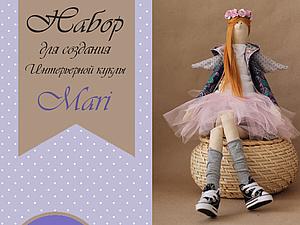 НОВИНКА - Набор для создания интерьерной куклы  Mari | Ярмарка Мастеров - ручная работа, handmade