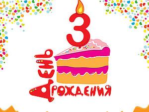 Поздравление доченьке с днем рождения 3 годика 33