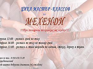 мастер класс по росписи МЕХЕНДИ | Ярмарка Мастеров - ручная работа, handmade
