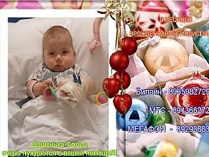 Благотворительный аукцион на ЯМ- маленькой принцессе из Омска нужна наша помощь | Ярмарка Мастеров - ручная работа, handmade