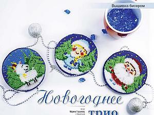 Новогодние костеры в журнале! | Ярмарка Мастеров - ручная работа, handmade