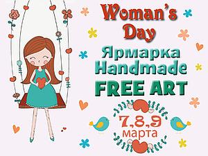 Woman's Day Ярмарка Handmade Free Art   Ярмарка Мастеров - ручная работа, handmade