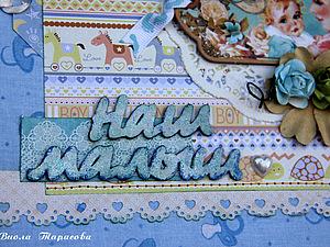 Фотоальбом для новорожденного | Ярмарка Мастеров - ручная работа, handmade
