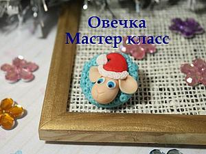 Мастер-класс: овечка-брошь из полимерной глины. Ярмарка Мастеров - ручная работа, handmade.