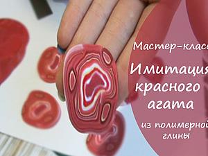 Видео мастер-класс: имитация красного агата из полимерной глины. Ярмарка Мастеров - ручная работа, handmade.